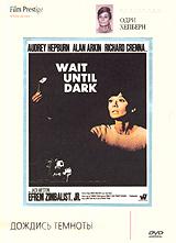 Коллекция Одри Хепберн.  Дождись темноты Warner Bros.