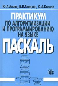 Практикум по алгоритмизации и программированию на языке Паскаль. Учебное пособие