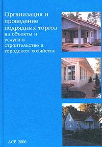 Организация и проведение подрядных торгов на объекты и услуги в строительстве и городском хозяйстве