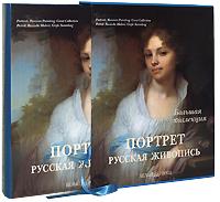 Портрет. Русская живопись / Portrait: Russian Painting / Portrat: Russische Malerei (подарочное издание) peter leek russian painting