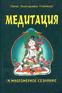 Медитация и многомерное сознание. Лама Анагарика Говинда