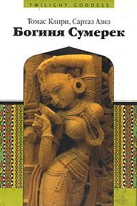 Богиня Сумерек. Томас Клири, Сартаз Азиз