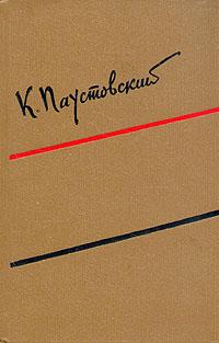 К. Паустовский. Собрание сочинений в шести томах. Том 6 sachs 3000 824 002 sachs комплект сцепления