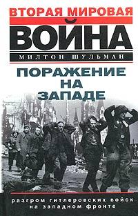 Милтон Шульман Поражение на западе. Разгром гитлеровских войск на Западном фронте секреты побед причины поражений прав ли суворов сталин реформатор
