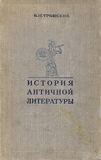 История античной литературы с и радциг история древнегреческой литературы