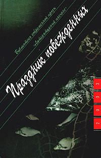 Борис Цытович Праздник побежденных сергей лапшин последний довод побежденных
