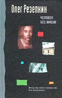 Олег Резепкин Человек без имени сначала человек потом христианин таков порядок жизни