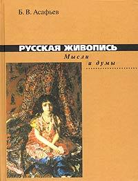 Б. В. Асафьев Русская живопись. Мысли и думы