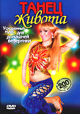 Zakazat.ru Танец живота. Ускоренный курс для домашней вечеринки