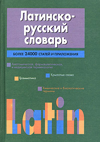 Латинско-русский словарь латинско русский и русско латинский словарь