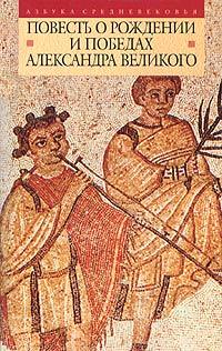 Повесть о рождении и победах Александра Великого тоник пилинг для лица elizavecca hell pore