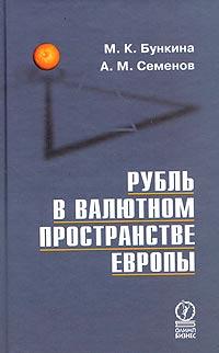 Рубль в валютном пространстве Европы. М. К. Бункина, А. М. Семенов