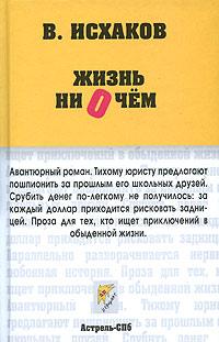 В. Исхаков Жизнь ни о чем апартаменты в екатеринбурге от застройщика