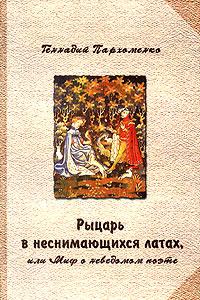 Геннадий Пархоменко Рыцарь в неснимающихся латах, или Миф о неведомом поэте г венус зяблики в латах