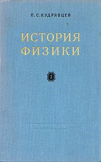 История физики. В двух томах. Том 1