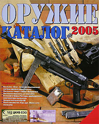 Оружие. Каталог 2005 каталог stypeatelie