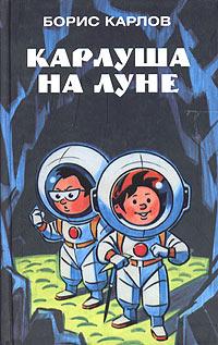 Борис Карлов Карлуша на Луне научная литература о луне