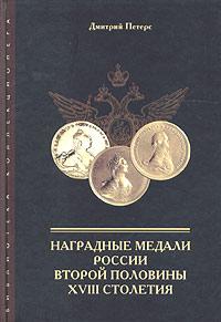 Дмитрий Петерс Наградные медали России второй половины XVIII столетия