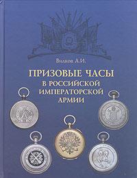 9781932525199 - А. И. Вилков: Призовые часы в Российской Императорской армии - Книга