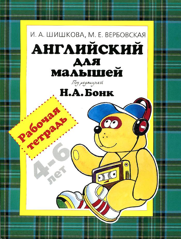 Английский для малышей 4-6 лет. Рабочая тетрадь. И. А. Шишкова, М. Е. Вербовская