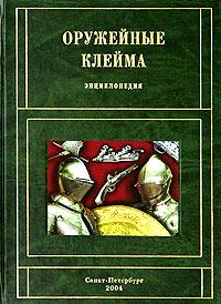 Б. Г. Трубников Оружейные клейма. Энциклопедия