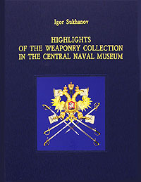 Игорь Суханов Highlights of the Weaponry Collection in the Central Naval Museum the salmon who dared to leap higher