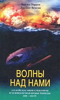 Волны над нами. Английские мини-субмарины и человекоуправляемые торпеды. 1939-1945 подводная война кригсмарине боевые операции экипажи и командиры 1939 1945
