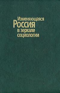 Изменяющаяся Россия в зеркале социологии