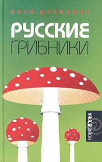 Алла Драбкина Русские грибники павел когоут такая любовь