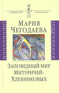 Заповедный мир Митуричей-Хлебниковых