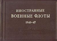 Иностранные военные флоты. 1946 - 1947 рыбаки ксилография 1947 год чехословакия