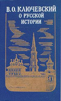 Скачать О русской истории быстро