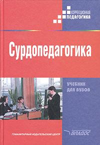 Сурдопедагогика. Учебник для вузов