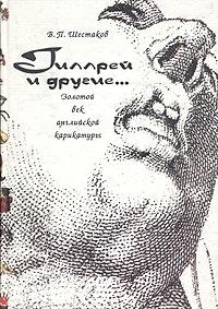 В. П. Шестаков Гиллрей и другие... Золотой век английской карикатуры sakura контурные карандаши для карикатуры