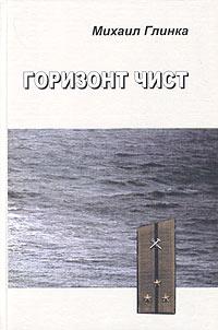 Михаил Глинка Горизонт чист индивидуальный дыхательный аппарат подводника купить