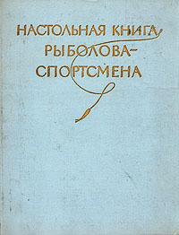 Настольная книга рыболова-спортсмена кулинарная книга рыболова