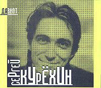 Моя мечта - соединить Чайковского и рэп... Сергей Курехин.  Записи издаются впервые.