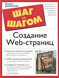 Создание Web-страниц. Полное руководство