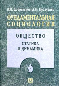 Фундаментальная социология. В 15 томах. Том 4. Общество: статика и динамика