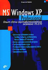 Владислав Карпюк Microsoft Windows XP Professional. Опыт сдачи сертификационного экзамена 70-270 владислав карпюк microsoft windows xp