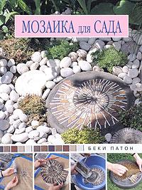 Беки Патон Мозаика для сада. Практическое руководство alex мозаика из фотографий