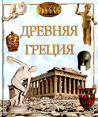 М. Менги Древняя Греция наука и религия историческая перспектива