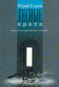 Юрий Глазов Тесные врата