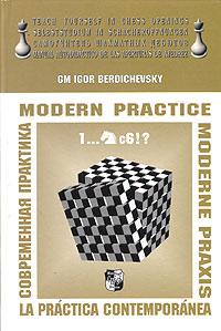 Самоучитель шахматных дебютов. Современная практика. Книга 4. Игорь Бердичевский