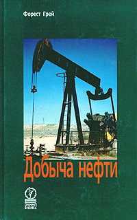 Форест Грей Добыча нефти оборудование для переработки гусиного помета в омске