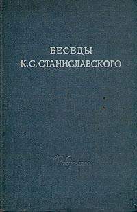 Беседы К. С. Станиславского в студии Большого театра в 1918 - 1922 гг. духовные беседы 1 cd