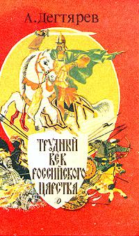 Скачать Трудный век Российского царства быстро