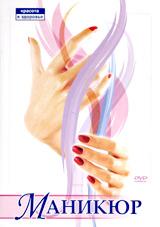 Маникюр где можно купить накладные ногти для детей