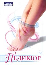 Наши ноги пробегают за день не один километр, неся на себе нас и наши сумки. Они вынуждены терпеть модную, но неудобную обувь и высокие каблуки. За это они заслуживают уважительного отношения и трепетного ухода.Наша программа состоит из двух частей.Из первой части вы узнаете о том, как устроены ногти, об условиях, инструментах и препаратах для проведения педикюра, о средствах по уходу за ногами, а также узнаете технику выполнения процедуры педикюра.Во второй части дана методика проведения массажа голеней и стоп с основами рефлексологии.Итак, ноги в руки и за дело!