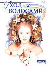 Zakazat.ru: Уход за волосами